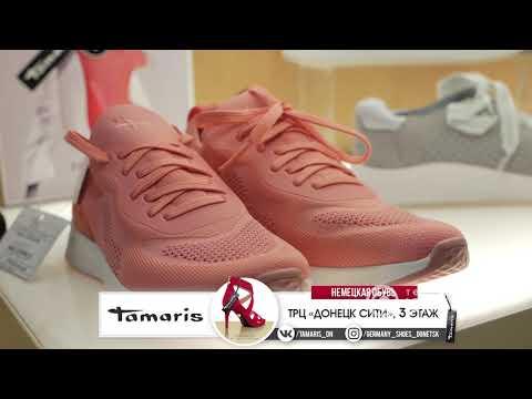 Весенне-летняя коллекция обуви в магазине Tamaris  8-14.04.19