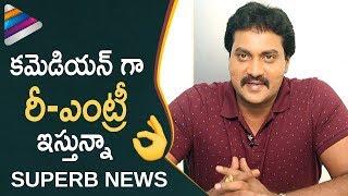 Sunil Announces His Re-Entry as Comedian   Ungarala Rambabu Movie Interview   Miya George