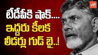 Telangana Senior TDP Leaders Join into Congress party | Telangana Politics
