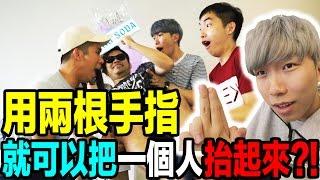 「挑戰」超能力?!只需要用兩根手指就可以把一個人抬起來?!超誇張!!ft.Dumpling Soda   CodyHongTV