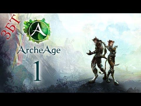 ArcheAge [ЗБТ] - #1 Начало игры за Ферре
