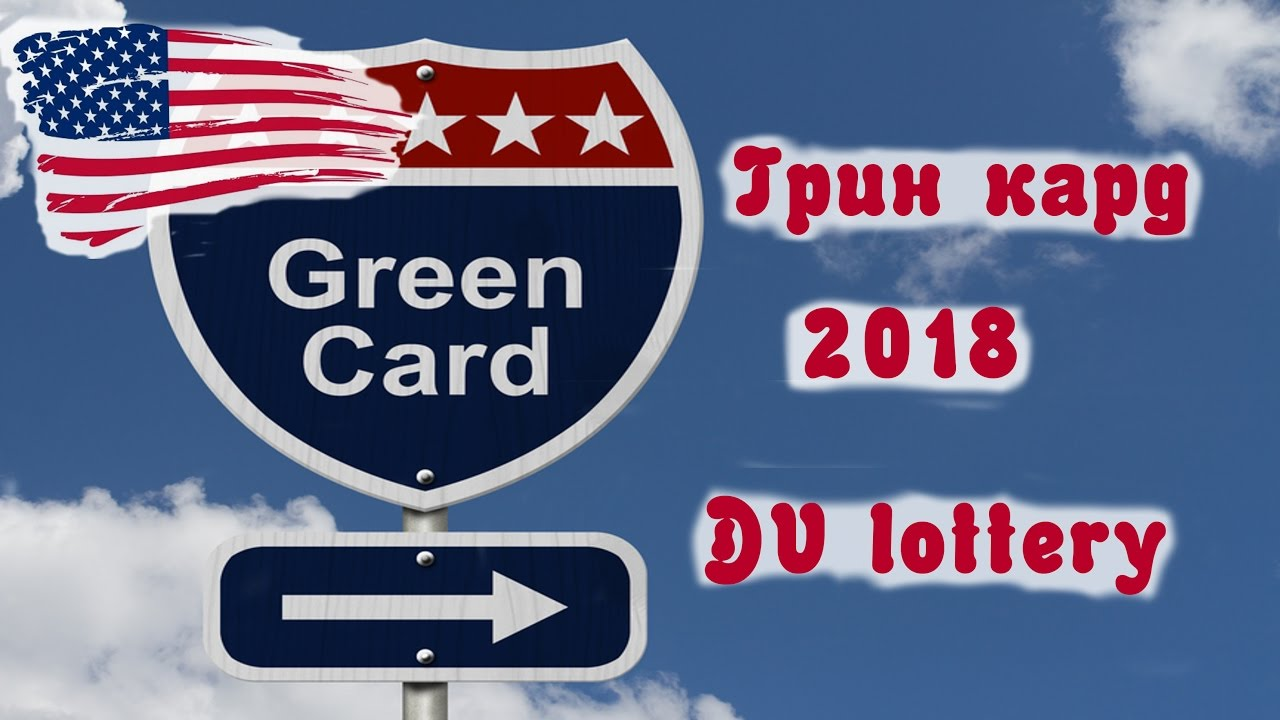 Green card lottery 2018 официальный сайт что
