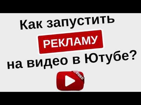РЕКЛАМА на Ютуб/YouTube. Как запустить рекламу в Ютубе/YouTube на свое видео? - YouTube