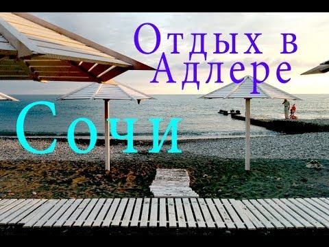 СОЧИ - АДЛЕР. Пляжи, жильё, питание и цены (2017)