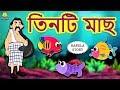 তিনটি মাছ   Three Fishes | Rupkothar Golpo | Bangla Cartoon | Bengali Fairy Tales | Koo Koo TV