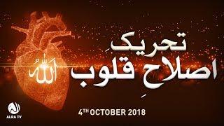 Tehreek e Islah e Qaloob | Younus AlGohar | ALRA TV