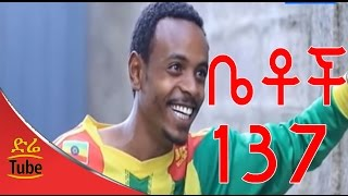 Betoch Comedy Drama ዌልካም Part 137