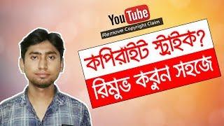 How To Remove Copyright Claim Bangla 2019 | Creative Rokon