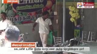 Dindigul : Police arrested people who forced the shops to close | Polimer News