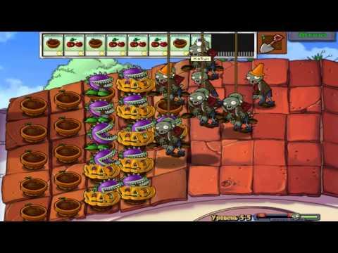 Прохождение Plants Vs Zombies от Диза - 10 часть