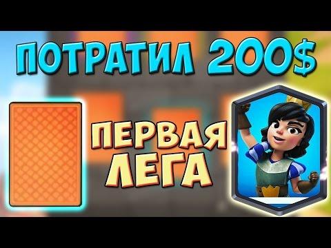ПОТРАТИЛ 200 БАКСОВ на ОТКРЫТИЕ СФЕР (сундуков) - ВЫБИЛ ПЕРВУЮ ЛЕГУ !!!