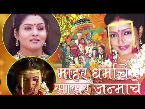 Maher Dharmache Sasar Janmache Marathi Lagnageet - Jukebox 20 video