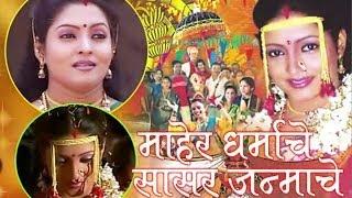 Maher Dharmache Sasar Janmache marathi Lagnageet - Jukebox 20