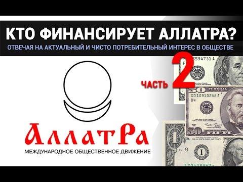 Правда о том, кто финансирует АЛЛАТРА?!  часть 2