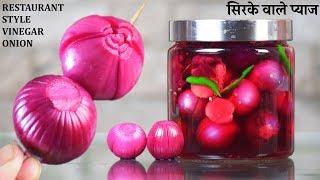 अब रेस्ट्रोंट से भी ज्याद टेस्टी सिरके वाले प्याज बनाएं घर पर ही   Sirka Pyaz -Pickled Vinegar Onion