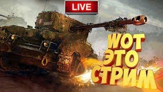 [СТРИМ World of Tanks] Вот и прошёл отпуск..