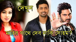 Moyna (2017) Mahi and Dev Latest Bangla movie First Look