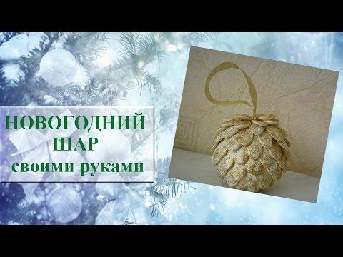 ☃ Новогодний шар своими руками ⁂ Идеи для творчества