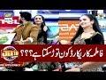Pencil jama karni hai  - Jeeto Pakistan Mp3