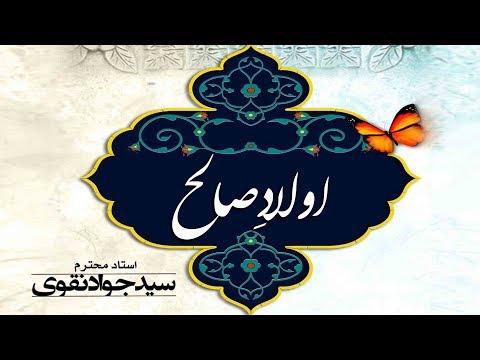 Aulaad e Saleh | Ustad e Mohtaram Syed Jawad Naqvi