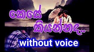 Kese Kiyannada Karaoke (without voice) කෙසේ කියන්නද
