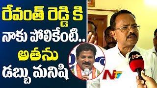 TDP Leader Motkupalli Narasimhulu Says Revanth Reddy is Money Minded   - netivaarthalu.com