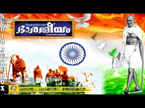 Desha Bakthi Ganangal | Bharatheeyam Vol 2 | Special Songs for Gandhi Jayanti | Audio Jukebox