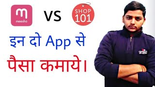 How to earn money on meesho and shop 101 | Earn money by reselling | meesho vs shop 101