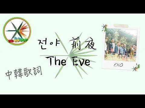 The Eve (전야) (前夜) -EXO 認聲 中文歌詞