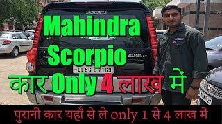 पुरानी Mahindra Scorpio कार Only 4 लाख में, Second hand Scorpio price in Delhi, Used Scorpio Delhi