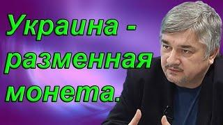 Ростислав Ищенко: Украина - разменная монета.