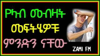 Remedies to sweating-Zami Fm