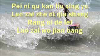 download lagu Meteor Rain-lyric gratis