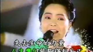 Watch Teresa Teng Wo Zhi Zai Hu Ni video