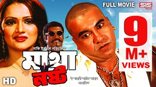 MATHA NOSTO | Full Bangla Movie HD | Manna | Nupor | SIS Media