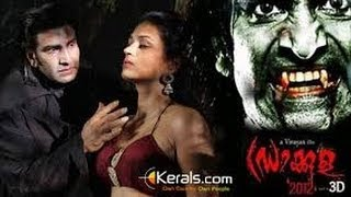 Arike - Dracula 2013: Full Malayalam Movie