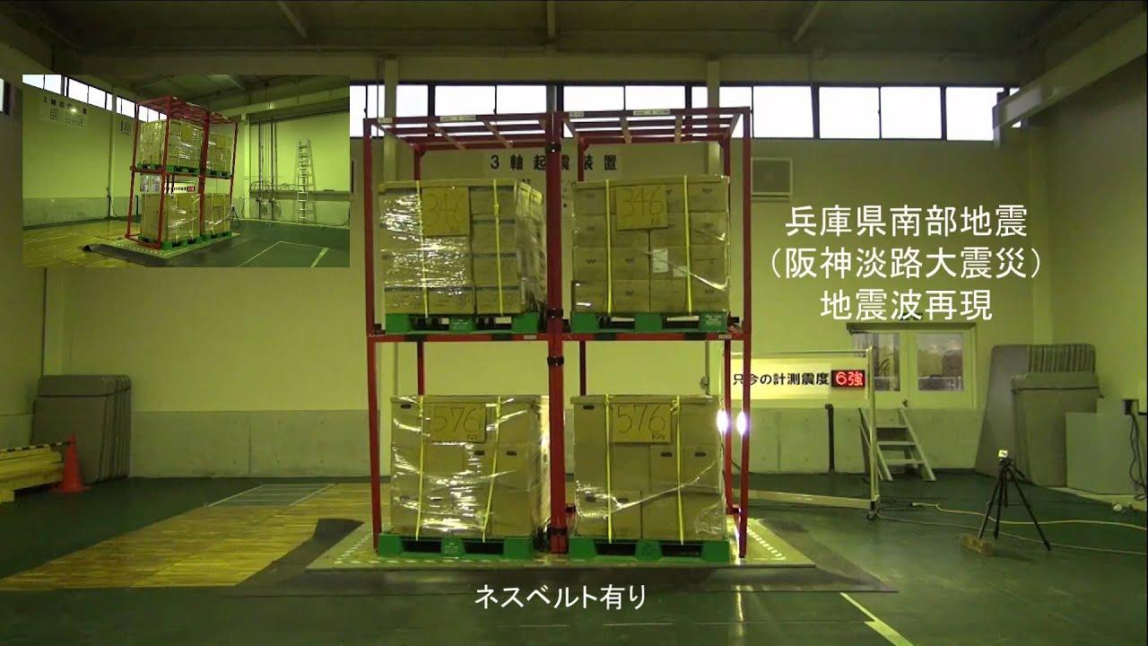 ネスベルト(連結ベルト)耐震実験