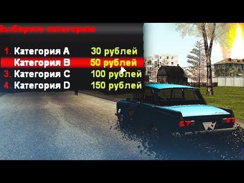 А что вы слышали о экономике в GTA:Криминальная Россия КРМП/CRMP