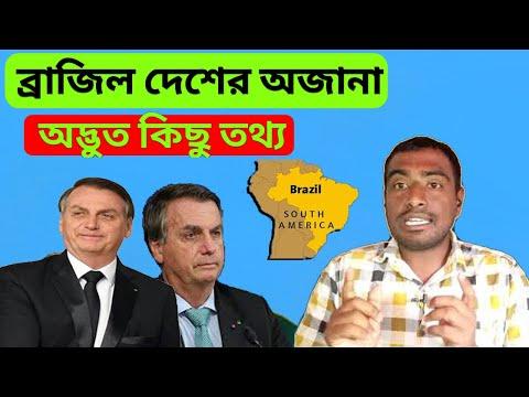 ব্রাজিল দেশের অজানা অদ্ভুত কিছু তথ্য    Facts about Brazil In Bangla