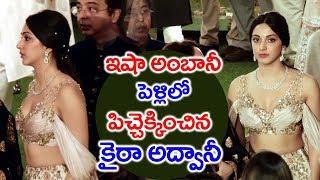ఇషా అంబానీ పెళ్ళిలో పిచ్చెక్కించిన  మహేష్ బాబు హీరోయిన్ | Isha Ambani Marriage Wedding Video | TTM