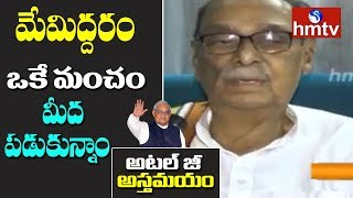 BJP Leader Chalapathi Rao Shared his Memories with Atal Bihari Vajpayee  | hmtv