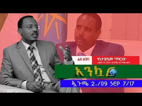 Ethiopia - Ankuar : አንኳር - Ethiopian Daily News Digest (Oromia Somali Conflict) | September 07, 2017
