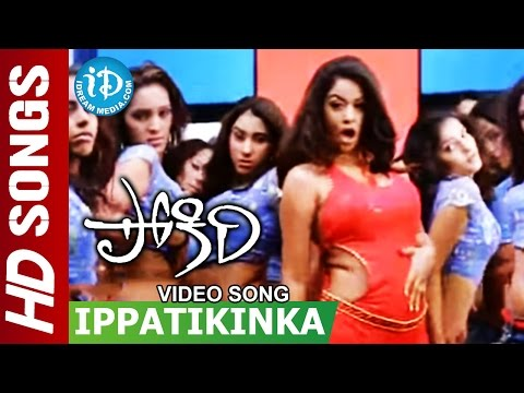 Ippatikinka Naa Vayasu Song From Pokiri Movie - Mahesh Babu, Ileana, Puri Jagannadh, Mani Sharma video