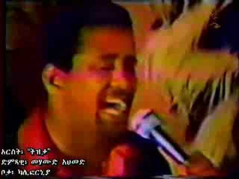 "Mehamud Ahmed-""Tizita"", መሃሙድ አህመድ-""ትዝታ"""