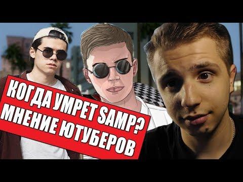 КОГДА УМРЕТ SAMP? - МНЕНИЕ ЮТУБЕРОВ!