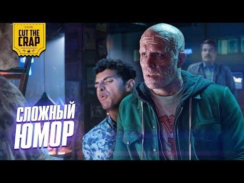 Шутки, которые вы могли не понять в фильме Дэдпул 2/Deadpool 2