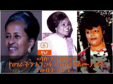Yederaw Chewata Ethiopia: ‹‹ሳሎን ተስፋዬ›› የሀገራችን አንጋፋ የጥበብ ባለሙያዎች የውበት ሳሎን