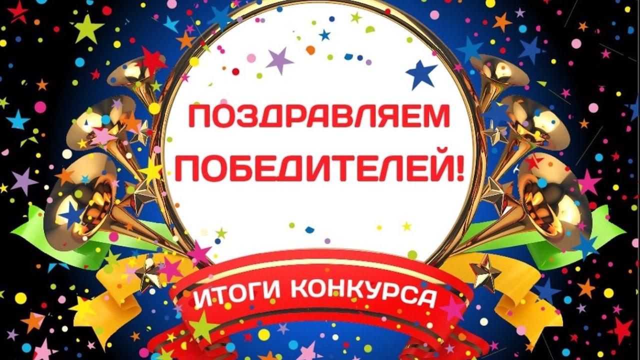 Поздравления с победой в конкурсе рисунок