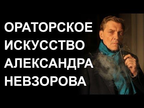 Ораторское искусство Александра Невзорова