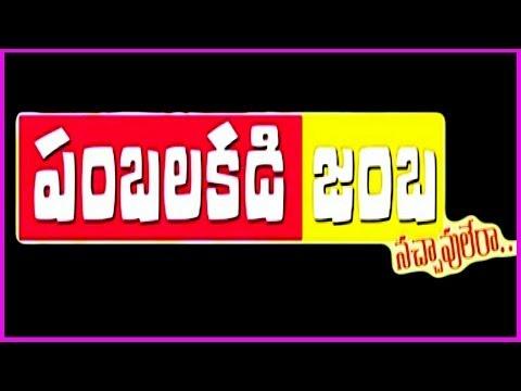 Pambalakadi Jamba Latest Telugu Movie Trailer - Satya, Raghava, Phani video